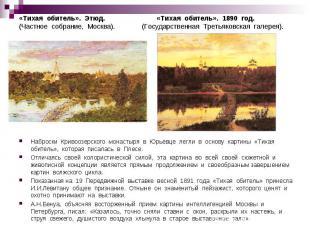«Тихая обитель». Этюд. «Тихая обитель». 1890 год.(Частное собрание, Москва). (Го