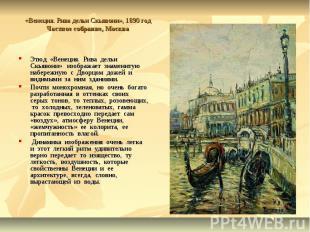 «Венеция. Рива дельи Скьявони», 1890 годЧастное собрание, Москва Этюд «Венеция.