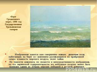 «Берег Средиземного моря», 1890 годГосударственная Третьяковская галерея Изображ