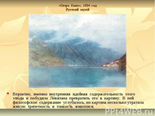 «Озеро Камо», 1894 годРусский музей Вероятно, именно внутренняя идейная содержат
