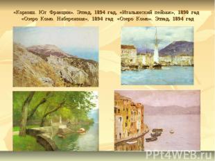 «Корниш. Юг Франции». Этюд, 1894 год, «Итальянский пейзаж», 1890 год «Озеро Комо