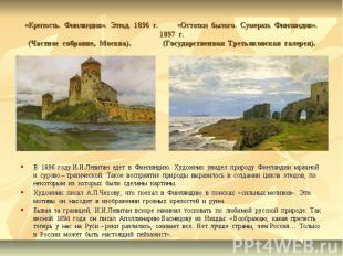 «Крепость. Финляндия». Этюд. 1896 г. «Остатки былого. Сумерки. Финляндия». 1897