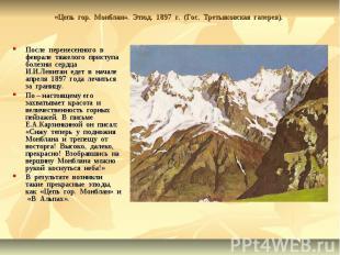«Цепь гор. Монблан». Этюд. 1897 г. (Гос. Третьяковская галерея). После перенесен