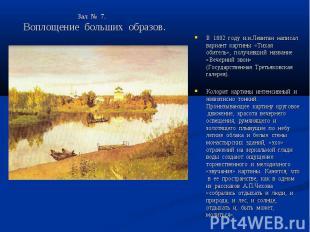 Зал № 7. Воплощение больших образов. В 1892 году и.и.Левитан написал вариант кар