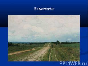 Владимирка