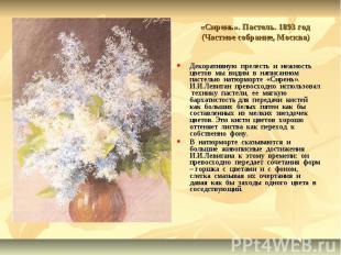 «Сирень». Пастель. 1893 год (Частное собрание, Москва) Декоративную прелесть и н