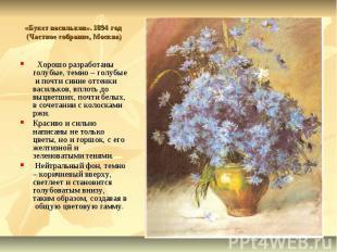 «Букет васильков». 1894 год (Частное собрание, Москва) Хорошо разработаны голубы