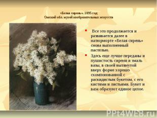 «Белая сирень». 1895 годОмский обл. музей изобразительных искусств Все это продо