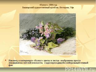 «Колеус». 1894 годБашкирский художественный музей им. Нестерова, Уфа Наконец, в