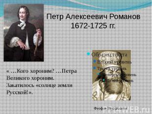 Петр Алексеевич Романов1672-1725 гг. Ф»»..К« …Кого хороним? …Петра Великого хоро
