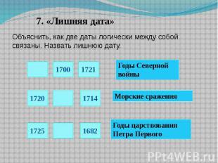 7. «Лишняя дата» Объяснить, как две даты логически между собой связаны. Назвать