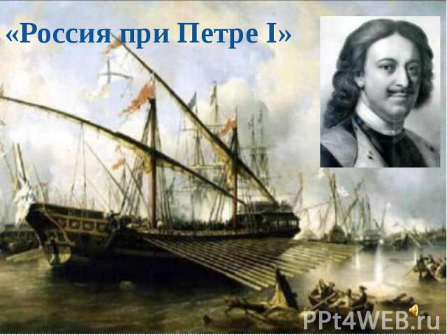 Россия при Петре І