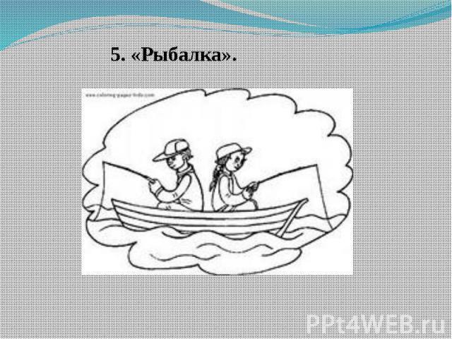 5. «Рыбалка».
