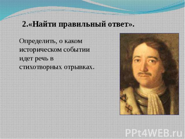 2.«Найти правильный ответ». Определить, о каком историческом событии идет речь в стихотворных отрывках.