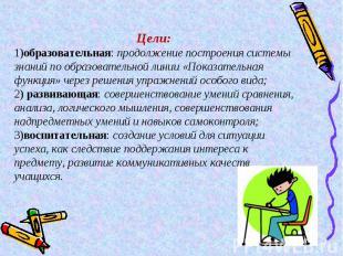 Цели: 1)образовательная: продолжение построения системы знаний по образовательно