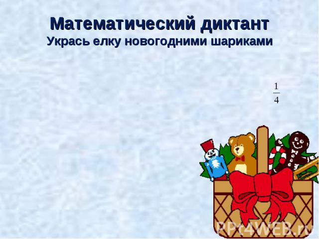 Математический диктантУкрась елку новогодними шариками
