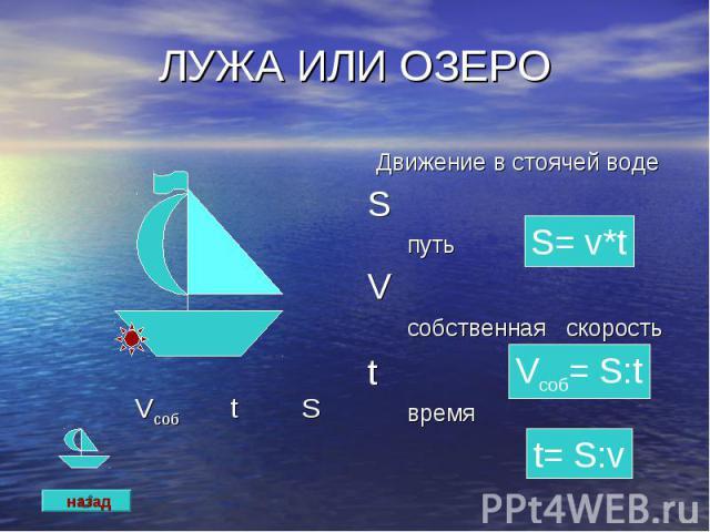 ЛУЖА ИЛИ ОЗЕРО Движение в стоячей водеS путь V собственная скоростьt время