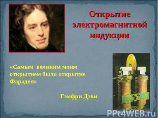 Открытие электромагнитной индукции «Самым великим моим открытием было открытие Ф