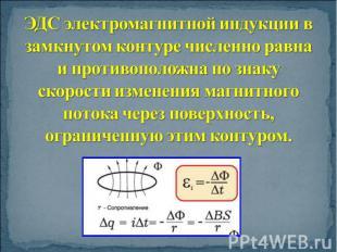 ЭДС электромагнитной индукции в замкнутом контуре численно равна и противоположн