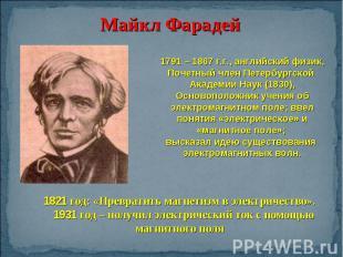Майкл Фарадей 1791 – 1867 г.г., английский физик,Почетный член Петербургской Ака