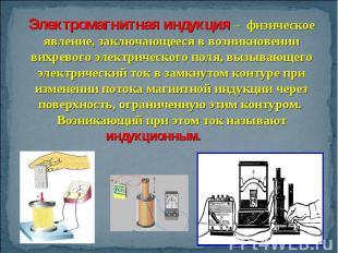 Электромагнитная индукция – физическое явление, заключающееся в возникновении ви