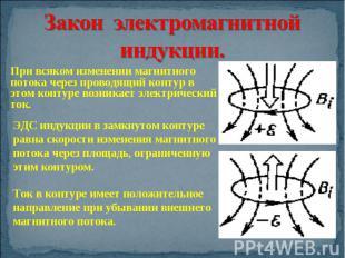 Закон электромагнитнойиндукции. При всяком изменении магнитного потока через про