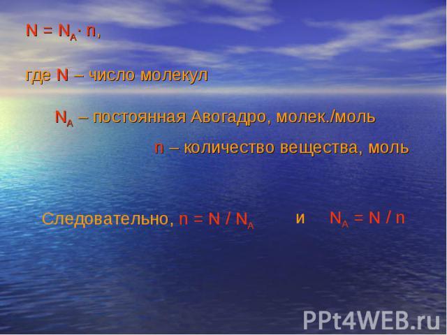 N = NA∙ n, где N – число молекул NA – постоянная Авогадро, молек./моль n – количество вещества, моль Следовательно, n = N / NA