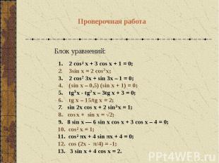 1. 2 cos² x + 3 cos x + 1 = 0; 2. 3sin x = 2 cos2 x;3. 2 cos2 3x + sin 3x – 1 =