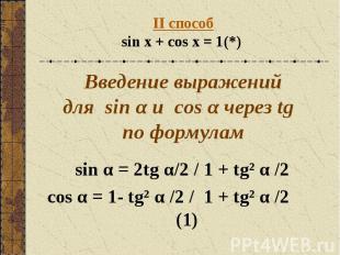 II способsin x + cos x = 1(*) Введение выражений для sin α и сos α через tg по ф