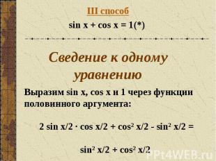III способsin x + cos x = 1(*) Сведение к одному уравнению Выразим sin x, cos x