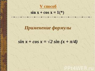 V способsin x + cos x = 1(*) Применение формулы sin x + cos x = √2 sin (x + π/4)