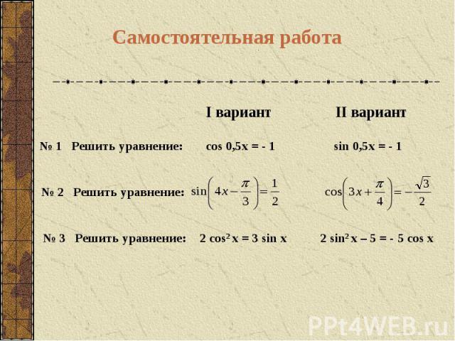 Самостоятельная работа I вариант № 1 Решить уравнение: cos 0,5x = - 1 № 2 Решить уравнение: № 3 Решить уравнение: 2 cos2 x = 3 sin x