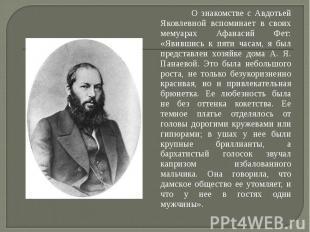 О знакомстве с Авдотьей Яковлевной вспоминает в своих мемуарах Афанасий Фет: «Яв