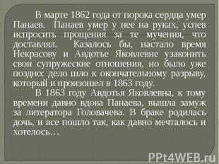 В марте 1862 года от порока сердца умер Панаев. Панаев умер у нее на руках, успе