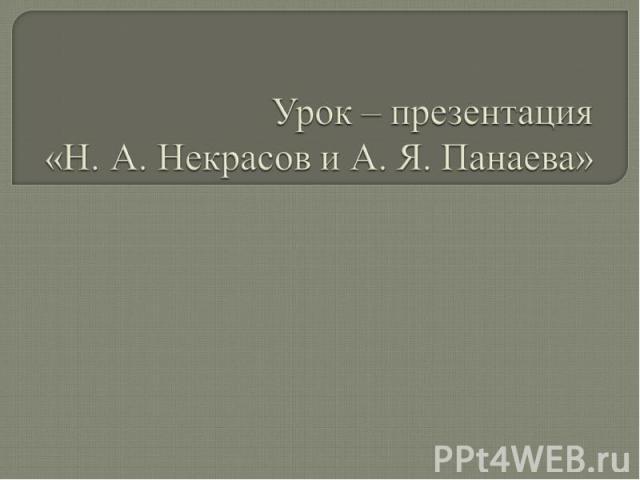 Н.А Некрасов и А.Я Панева