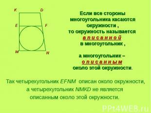 Если все стороны многоугольника касаются окружности ,то окружность называется в