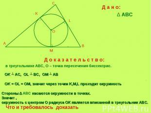 Д а н о:∆ ABC Д о к а з а т е л ь с т в о: в треугольнике ABC, О – точка пересеч