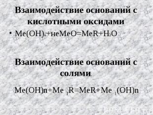 Взаимодействие оснований с кислотными оксидами Ме(ОН)n+неМеО=МеR+H2O Взаимодейст