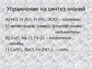 Упражнение на синтез знаний А) HCl, H 2SO4, H 3PO4, HClO4 – кислоты;Б) метилоран