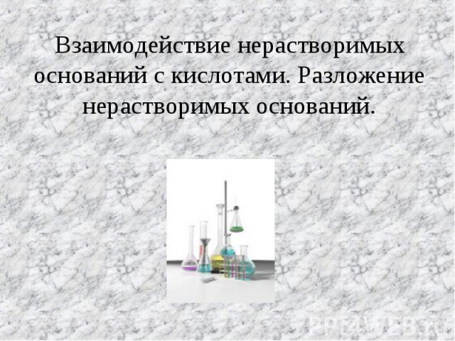 Взаимодействие нерастворимых оснований с кислотами. Разложение нерастворимых оснований.