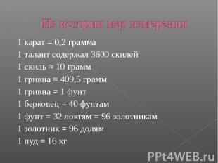 Из истории мер измерения 1 карат = 0,2 грамма1 талант содержал 3600 скилей1 скил