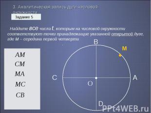 3. Аналитическая запись дуги числовой окружности Найдите все числа t, которым на