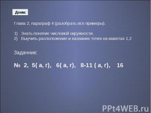 Глава 2, параграф 4 (разобрать все примеры).1) Знать понятие числовой окружности