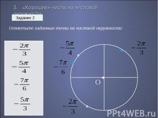 3. «Хорошие» числа на числовой окружности Отметьте заданные точки на числовой ок
