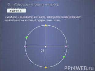 3. «Хорошие» числа на числовой окружности Найдите и запишите все числа, которым