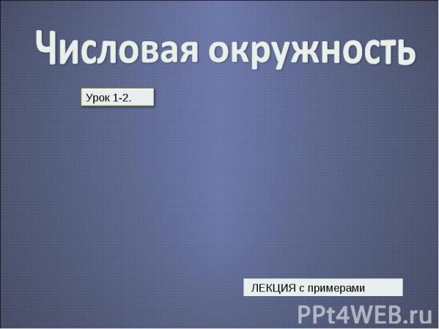 Числовая окружность ЛЕКЦИЯ с примерами