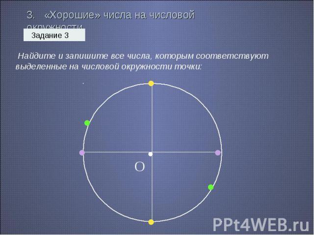 3. «Хорошие» числа на числовой окружности Найдите и запишите все числа, которым соответствуют выделенные на числовой окружности точки: