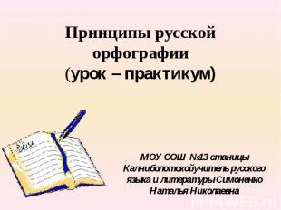 Принципы русской орфографии(урок – практикум) МОУ СОШ №13 станицы Калниболотской