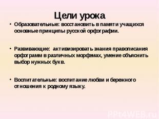 Цели урока Образовательные: восстановить в памяти учащихся основные принципы рус
