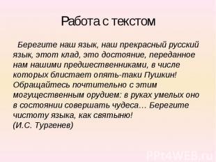 Работа с текстом Берегите наш язык, наш прекрасный русский язык, этот клад, это